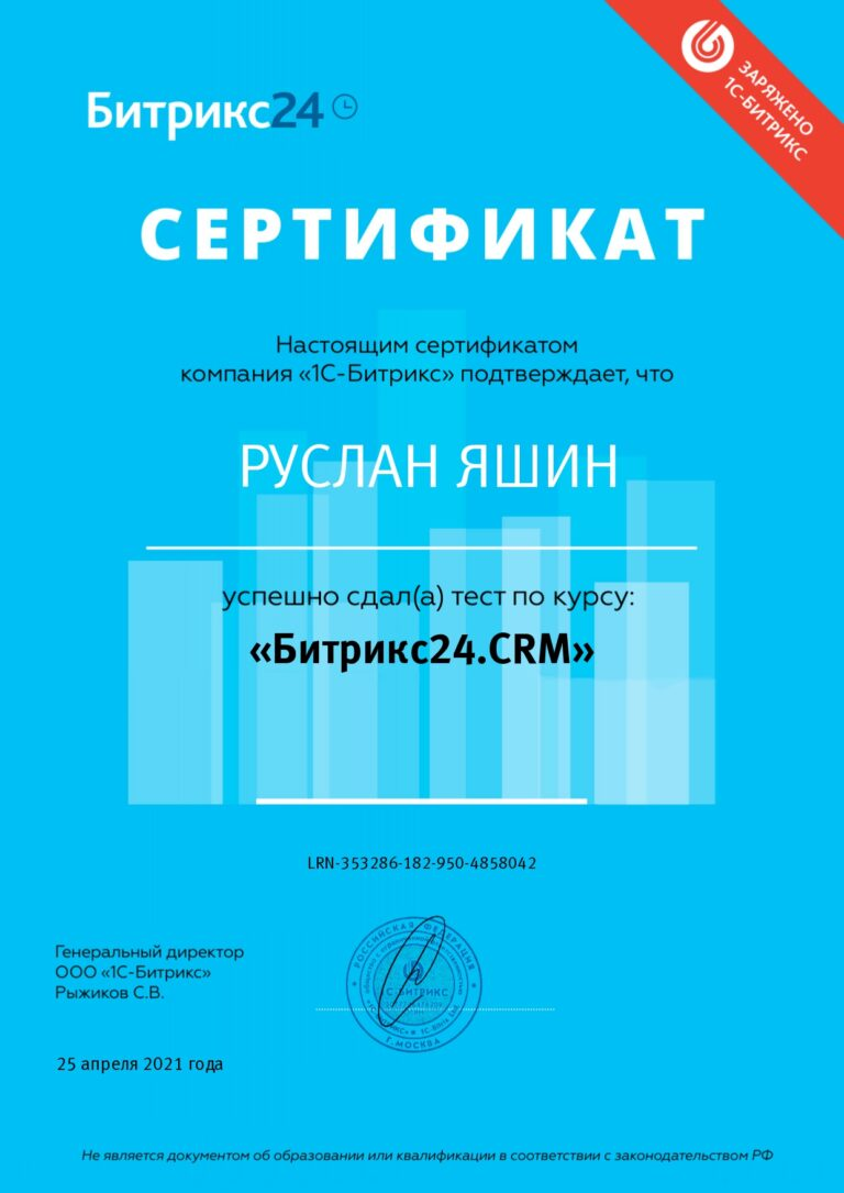 Битрикс24.CRM_page-0001