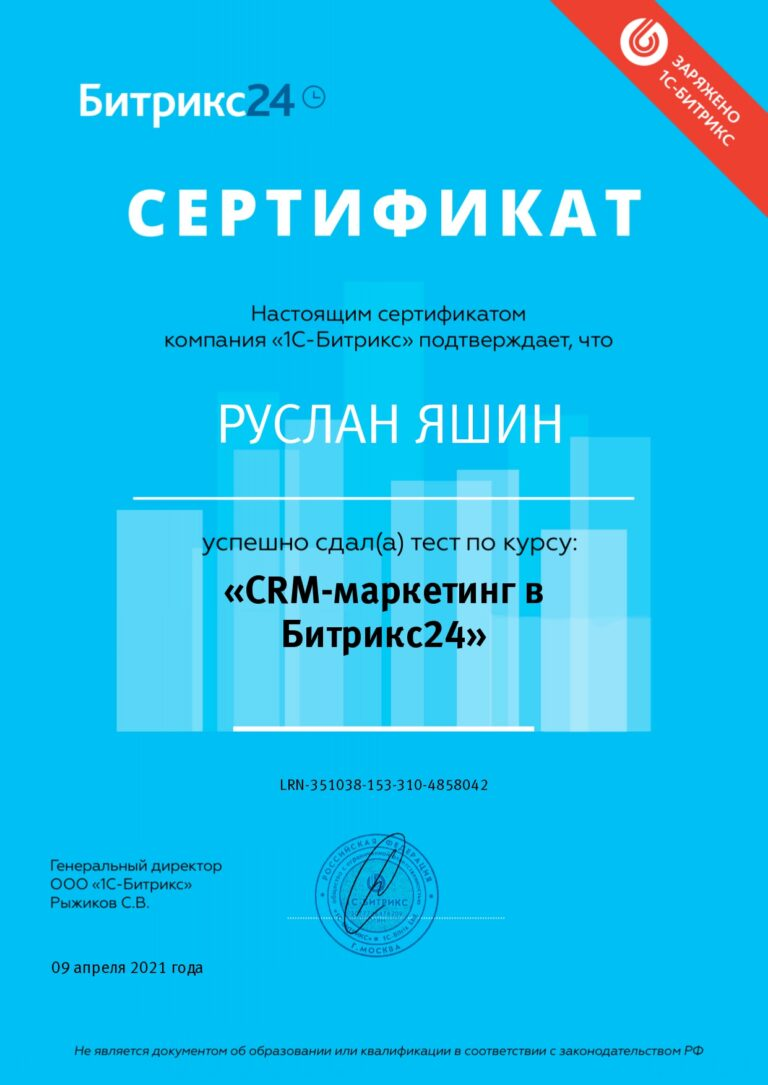 CRM-маркетинг в Битрикс24_page-0001