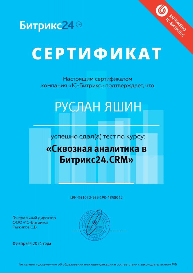 Сквозная аналитика в Битрикс24.CRM_page-0001